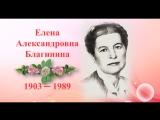 Елена Благинина