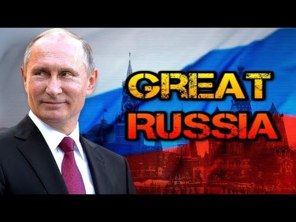 За Россию! За Путина! Или 20 фото сделанных за 30 минут о величии нашей страны [21.10.2018]