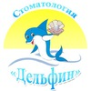 """Стоматология """"Дельфин"""" Уфа"""