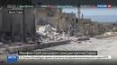 Новости на Россия 24 • США ввели санкции против 270 ученых Сирии
