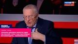 Украина должна нанести удар по России, чтоб у нас был повод её освободить – Жириновский