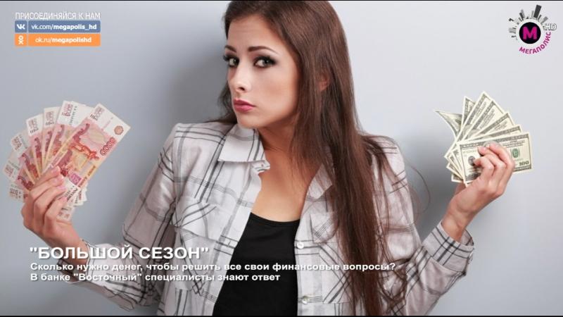 Мегаполис - Большой сезон - Нижневартовск