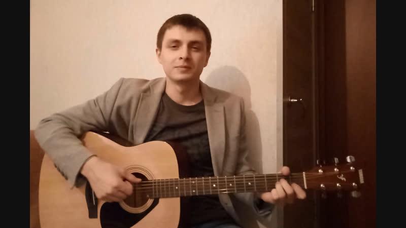 Mr.Credo - Чудная долина (Сover by Slava Shvedov)
