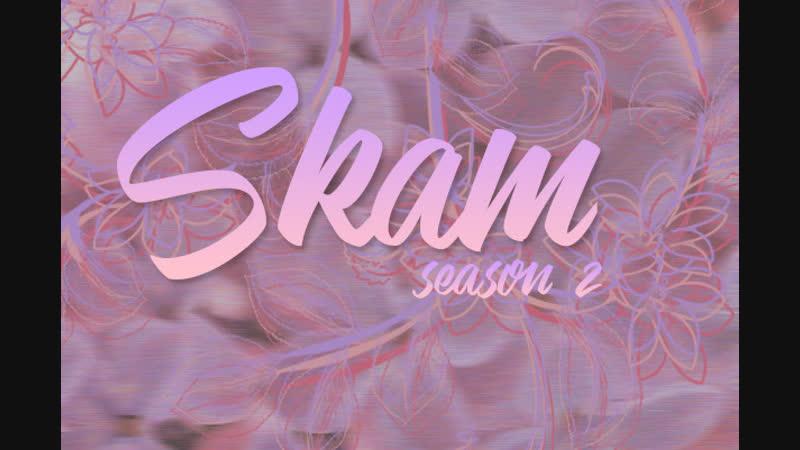 °•.Стыд || Skam || season 2.•°