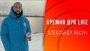 Премия ДРП Lilke 2018 Видеообращение Александр Лесун