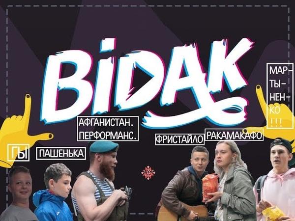 Vidak: фестиваль детей и блогеров / BYN report