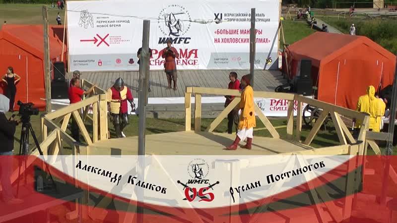 24 Хохловка 2018 WMFC Клыков Постаногов 1280х720