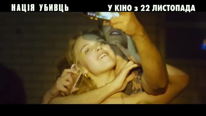 Нація убивць _ Офіційне українське відео _ HD