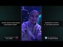 Марушова о ссоре с Ираида фит Кищук New Серебро Black Star Gazgolder Malfa Песни на ТНТ
