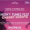 HUSKY TUNES FEST: CHERRY NIGHTS (СБ, 13.10)