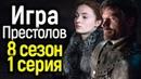 HBO РАСКРЫЛИ ДОЛГОЖДАННЫЕ ПОДРОБНОСТИ 1 СЕРИИ 8 СЕЗОНА ИГРЫ ПРЕСТОЛОВ/ЧТО НАС ЖДЕТ