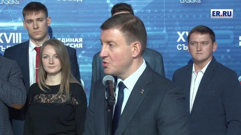 Турчак поздравил победителей и финалистов конкурса «Лидеры России» и участников проекта «ПолитСтарта