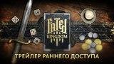 Fated Kingdom - трейлер раннего доступа