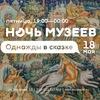 Ночь Музеев   Однажды в сказке