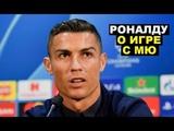 Роналду о игре МЮ - Ювентус. Марсело шокировал Реал. Моуриньо о возвращенни в Реал