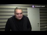 Интервью с Алексей Горшенёвым. Прямая трансляция