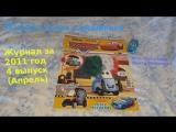 Cars Magazine With Misti MotorkrassЖурнал тачки с машинкой Мисти Моторкрасс 2011 год 4 выпуск