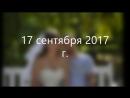 Наша первая годовщина 17 сентября 2017 г