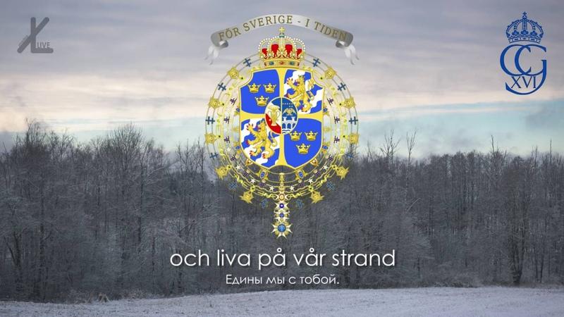 Королевский гимн Швеции - Kungssången [Русский перевод]