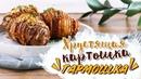 Хрустящий картофель с пармезаном [Рецепты Bon Appetit]