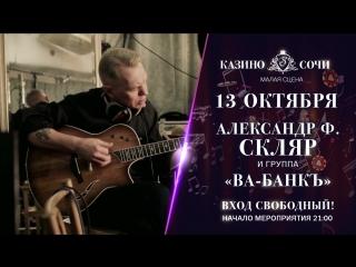 Александр Ф. Скляр и