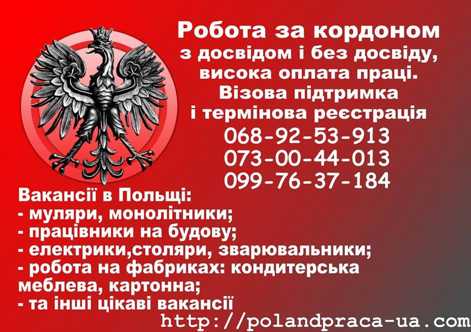 Вакансії в Польщі та Чехії!
