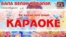 Караоке - Бала белэн кубэлэк Детская песня | Габдулла Тукай Бала белән күбәләк