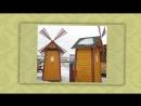 Малые формы ! 4 Бытовые элементы - собачьи будки и туалеты !