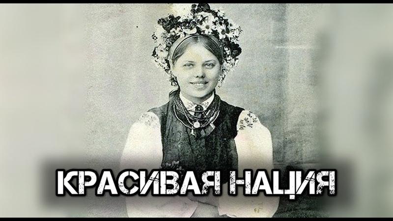 ✔️Как выглядели👁🗨украинки👩100 лет назад👌/How Ukrainians looked like 100 years ago.