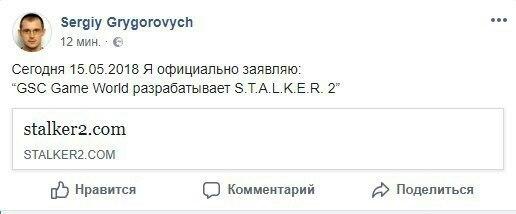 Сергей Григорович анонсировал S.T.A.L.K.E.R 2!