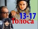 Мистический детектив о девочке с необычным даром Фильм ГОЛОСА серии 13 17 Русский фильм