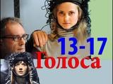 Мистический детектив, о девочке с необычным даром,Фильм ГОЛОСА,серии 13-17,Русский фильм