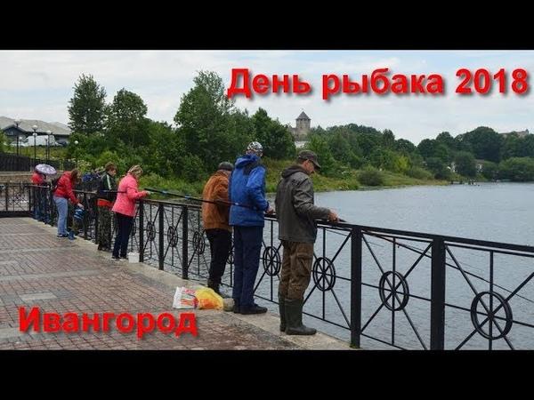 День рыбака 2018. Ивангород. ООО ЮНИКС 25 лет