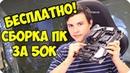 СБОРКА ПК ЗА 50000 РУБЛЕЙ ✅ Бесплатная сборка пк 6