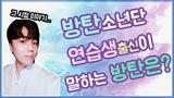 [BTS]방탄소년단 연습생 출신이 말해주는 방탄은?