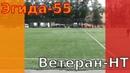 19.08.2018 Ветеран-НТ (Нижний Тагил) - Эгида-55 (Омск) (лучшие моменты)
