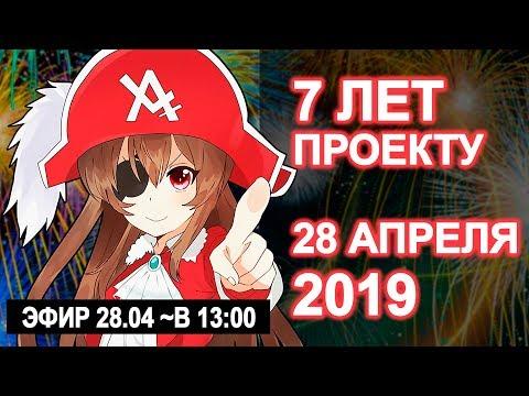 28 АПРЕЛЯ 2019 - ДЕНЬ РОЖДЕНИЯ АНИЛИБРИИ! 7 ЛЕТ!