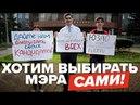 Москвичи пикетируют «Единую Россию»