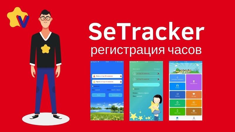 SeTracker регистрация GPS часов Smart Baby Watch