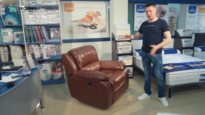 Видео-обзор кресла-реклайнера от магазина Kreslo-Recliner.ru