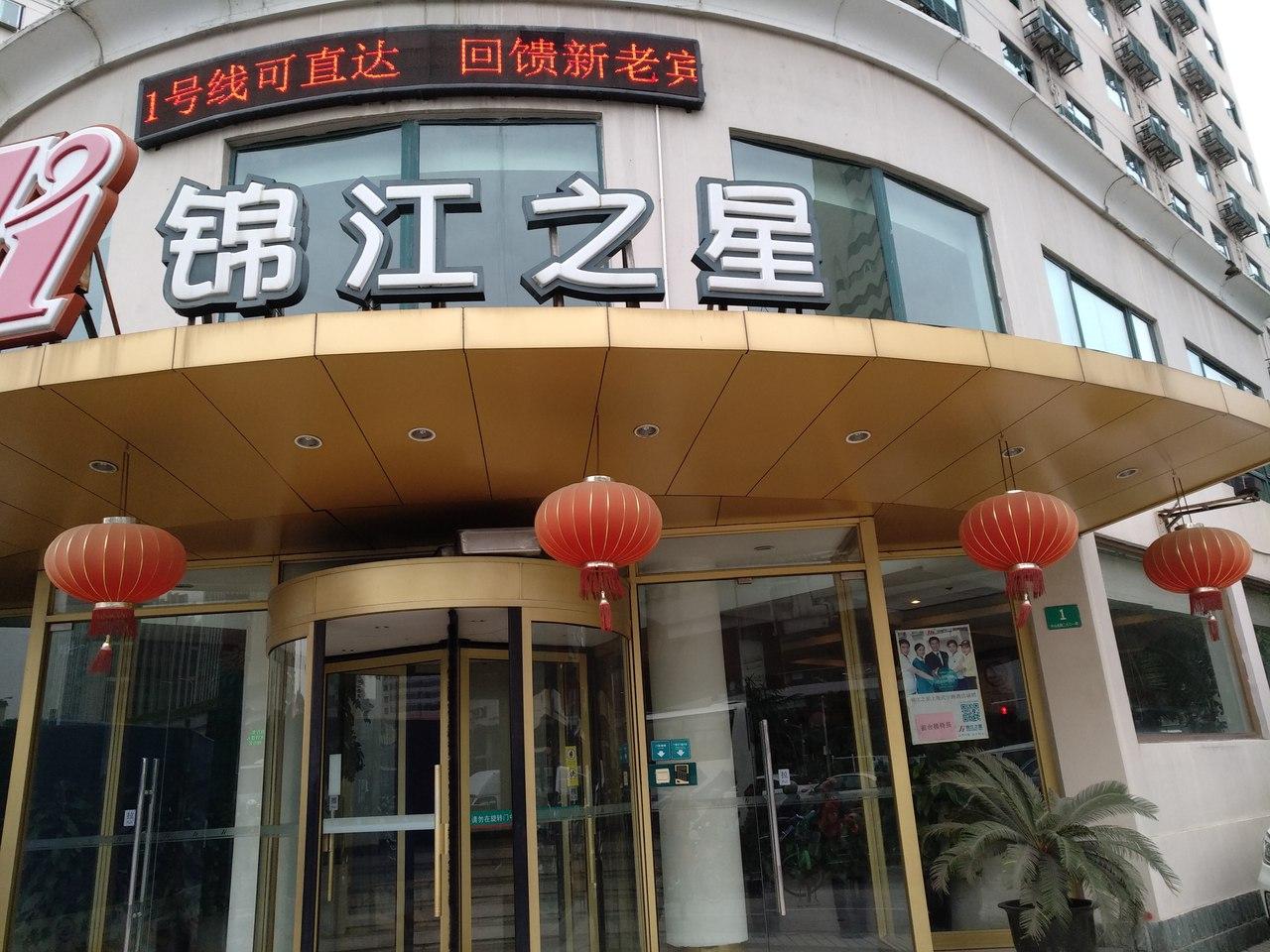 Отель Jinjiang Inn в Шанхае