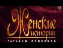 Женские истории ОРТ 27 01 2001 г Любовь Казарновская