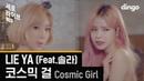 Cosmic Girl - Lie Ya (Feat. Solar of MAMAMOO)