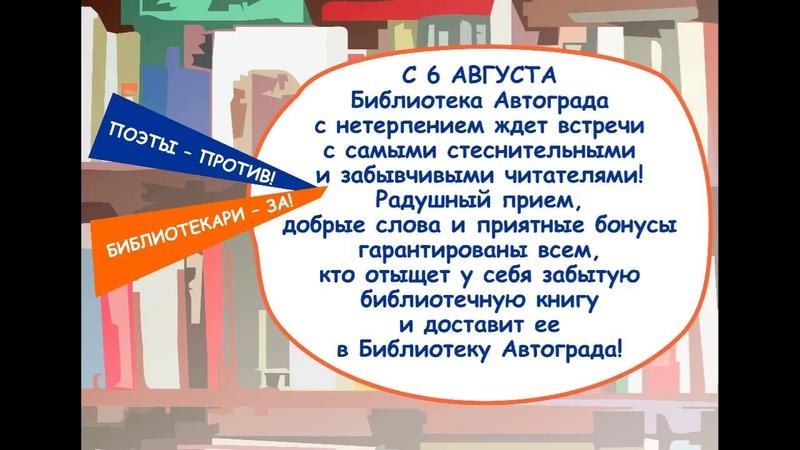 Верните книгу в Библиотеку Автограда!