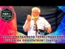 Андрей Мельников Христианский взгляд на оккультизм Часть 1