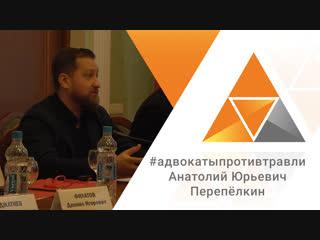 Адвокаты против травли - Анатолий Перепелкин