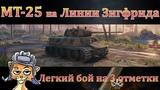 МТ 25 на Линии Зигфрида - Легкий бой на три отметки