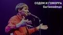 GARIWOODMAN Содом и Гоморра Live at Theater