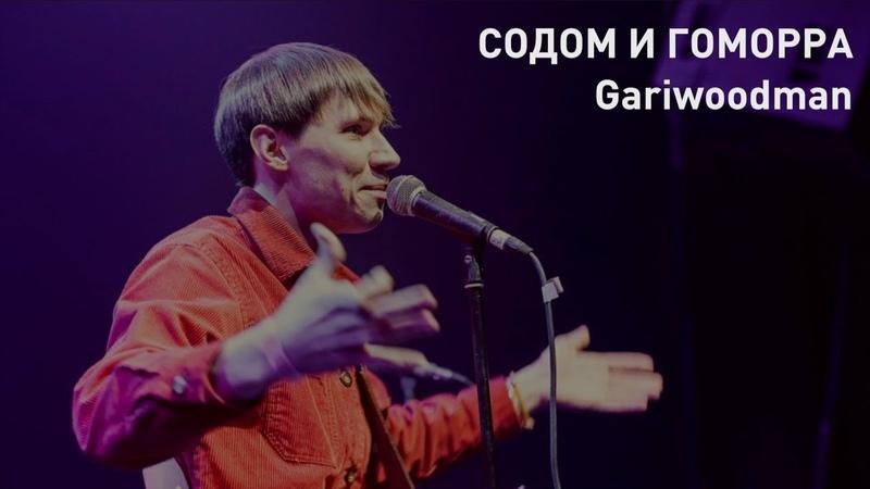 GARIWOODMAN - Содом и Гоморра (Live at Theater)
