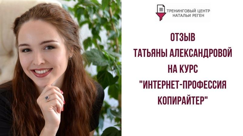 Отзыв Татьяны Александровой о тренинге Натальи Реген Интеренет-профессия копирайтер